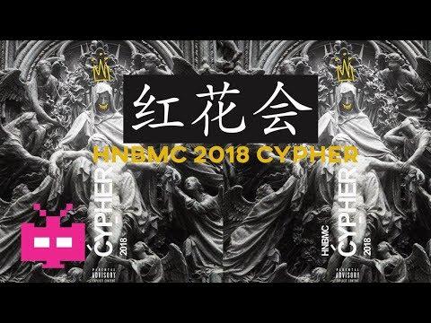 👑【红花会  2018 CYPHER】👑 贝贝/PGOne/弹壳/MAI/丁飞/DP/毕冉/啊之  LYRIC VIDEO