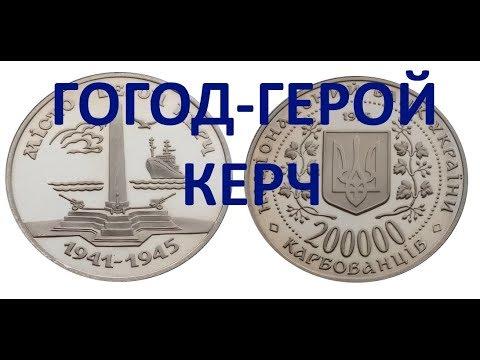Місто-герой Керч, 200000 карбованцев, Город герой Керчь