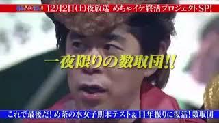 12月2日(土) 18:30~20:54 放送 めちゃ2イケてるッ!SP(仮) ファイナ...
