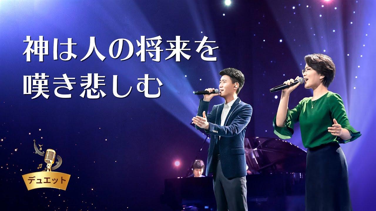 ワーシップソング「神は人の将来を嘆き悲しむ」日本語字幕