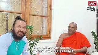 History Of Bahirava Kanda 20-02-2019
