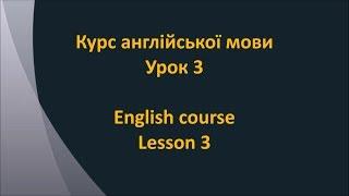 Англійська мова. Урок 3 - Знайомство