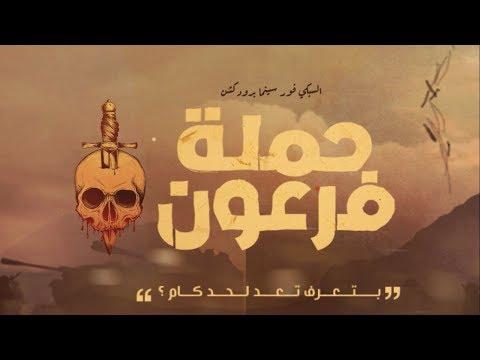 ميكنج فيلم ' حملة فرعون ' 1  - Making of ' Hamlet Pheroun ' Movie