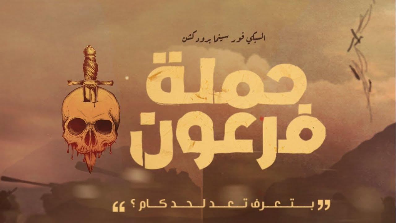 """ميكنج فيلم """" حملة فرعون """" 1  - Making of """" Hamlet Pheroun """" Movie"""