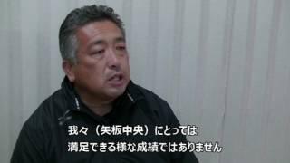 やいたっぷるTV スポーツチャンネル 第1回放送(矢板中央)