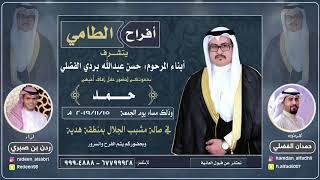 Gambar cover افراح الطامي حفل زفاف حمد | كلمات حمدان الفضلي | اداء ردن بن صبري