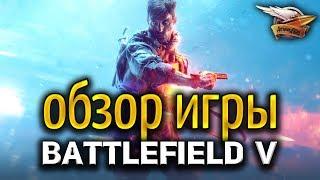 Обзор Battlefield V - За что её так сильно ругали?