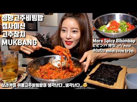 [ENG]매운 청양고추비빔밥 캡사이신 고추참치 먹방 mukbang korean Spicy Bibimbap 拌饭 بيبيم باب พิบิมปับ ビビンバ món cơm trộn