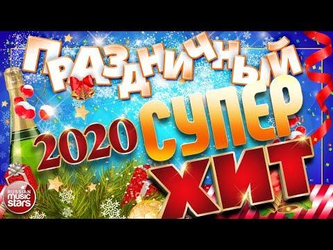 ПРАЗДНИЧНЫЙ СУПЕР ХИТ ❄  2020 ❄ ОТДЫХАЕМ ХОРОШО!