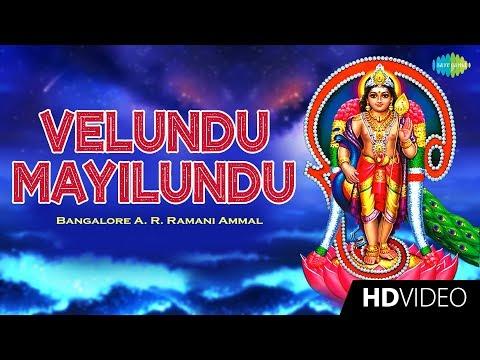 Velundu Mayilundu | Murugan Songs | A.R. Ramani Ammal | Devotional Song | Tamil | HD Video
