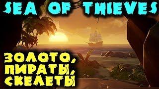 Проклятое золото - Sea of Thieves Пираты охотятся за золотом