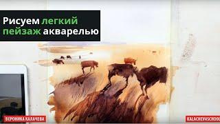 Как легко и быстро нарисовать пейзаж акварелью — kalachevaschool.ru — Поэтапный урок