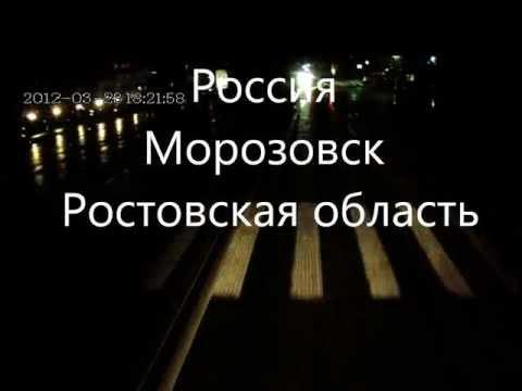 Ростовская область г.Морозовск (транспортники)