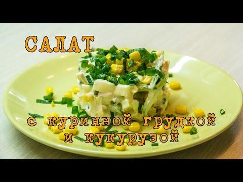 Крабовый салат с кукурузой пошаговый рецепт с фото на