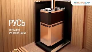 """Обзор печи для бани """"Русь"""" от компании Теплодар"""
