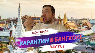 Возвращаемся из США в Таиланд Карантин в Бангкоке