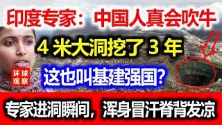 印度专家:中国人真会吹牛,4米大洞挖了3年,这也叫基建强国?专家进洞瞬间,浑身冒汗脊背发凉!