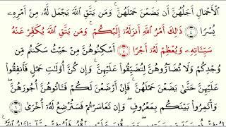 Сура 65 Ат-Талак (араб. سورة الطلاق, Развод) - урок, таджвид, правильное чтение