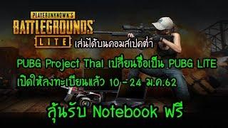 PUBG Project Thai เปลี่ยนชื่อเป็น PUBG Lite เปิดให้ลงทะเบียนแล้ว 10 ม.ค.62