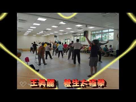 108/09/25  養生太極拳&體適能運動