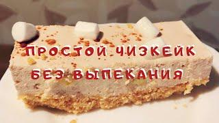 Простой рецепт Чизкейка из рикотты без выпекания 🍰