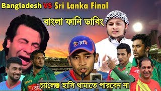 Bangladesh VS South Africa | New Bangla Funny Dubbing | Sakib,Musfiq,Nasir,Sabbir, | New Video 2017