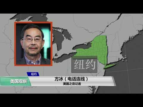VOA连线(方冰):纽约一家联邦法庭对一名中国前外交官涉嫌强迫劳工等指控作出裁决