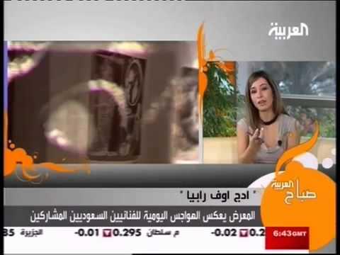 Al Arabia News Report from Edge of Arabia London