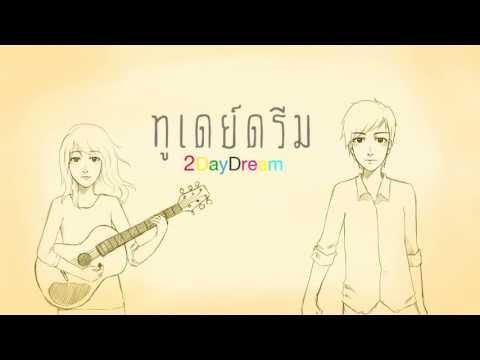 ทูเดย์ดรีม - Ping love [ได้พบ] OFFICIAL AUDIO