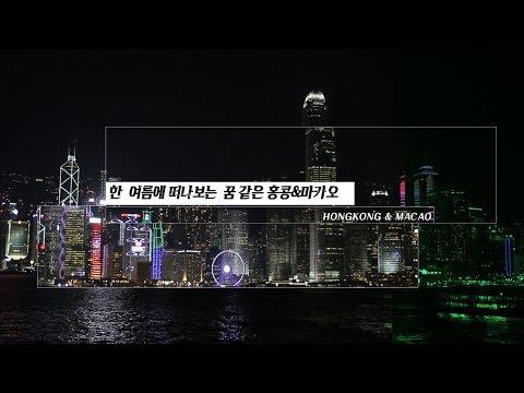 홍콩마카오! 핵심관광지 파헤치기