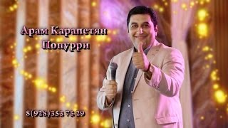 Download Арам Карапетян - Попурри Mp3 and Videos