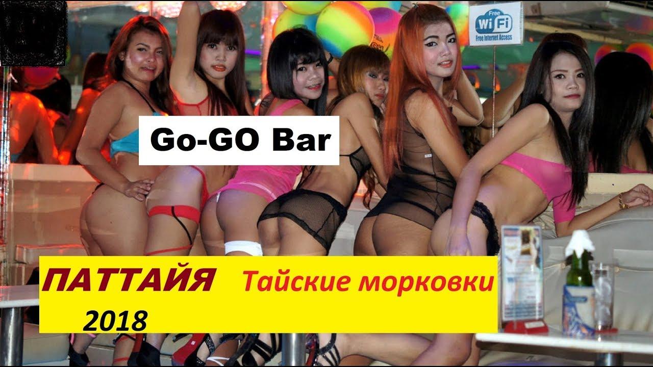 Патая проститутки таиландостров