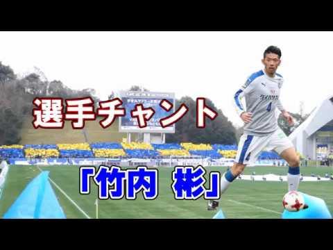 大分トリニータ 竹内彬 チャント - YouTube