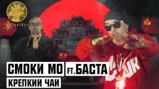 крепкий чай (feat. Баста)