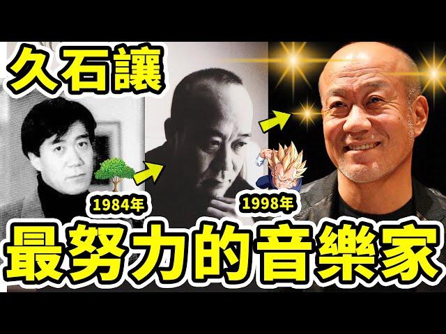 深日本# 61 ▶  少了他的配樂 宮崎駿北野武都成為黑白默片【久石讓】|好倫|