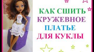 Как сшить кружевное платье для кукол