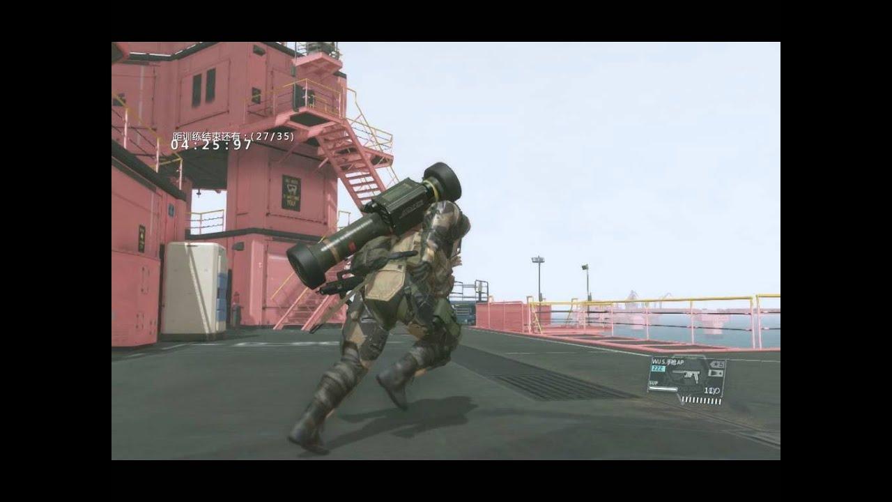 潛龍諜影5幻痛[ Metal Gear Solid 5:The Phantom Pain ] 92W - 支線任務151.射擊訓練(指揮平臺) - YouTube