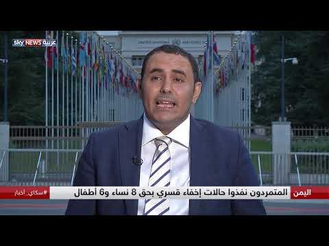 لقاء مع وكيل وزارة حقوق الإنسان اليمنية ماجد فضائل  - 20:54-2018 / 9 / 23