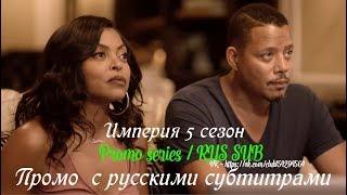 Империя 5 сезон - Промо с русскими субтитрами 2 (Сериал 2015) // Empire Season 5 Promo #2
