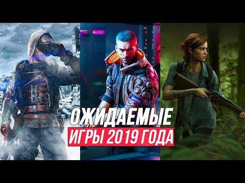 НОВЫЕ ИГРЫ 2019-2020