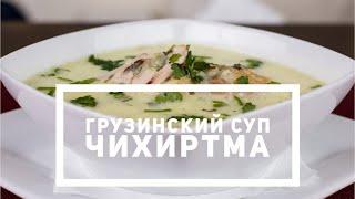Грузинский Суп - Чихиртма ! Готовим !