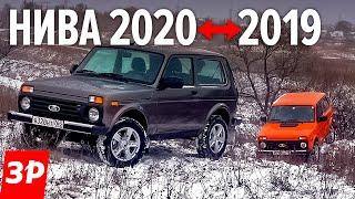 Новая НИВА 2020 против старой
