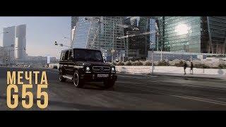 Я не стрингер, но это Вещь! Mercedes G55 ///AMG - мечта...