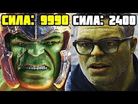 Вот почему Халк будет намного сильнее в Мстителях 5, чем в Финале