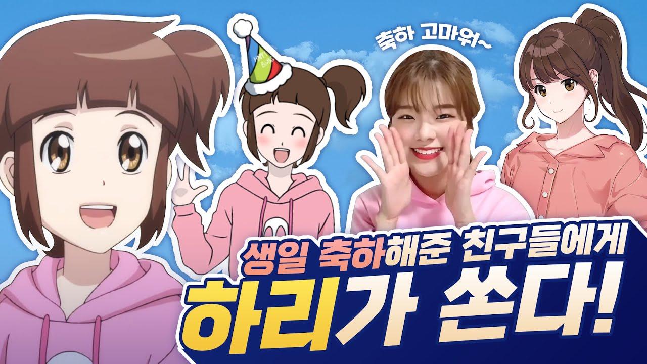 🎶🎂오늘은 구하리의 생일🎂✨ I Today is Hari Koo's B-DAY💞✨ I Shinbi's House   신비아파트 공식 채널