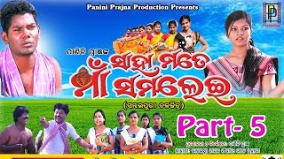 Sahamate Maa Samalei - Part 5 // Sambalpuri Film // Bindu, Jogesh Jojo, Manini // PP Production