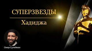 Суперзвезды. Хадиджа - жена пророка #верность   Омар Сулейман