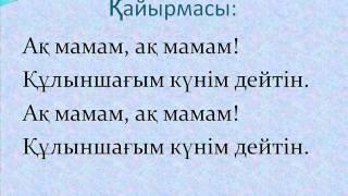 Ақ мамам.wmv