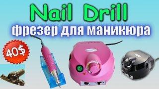Распаковка фрезера Nail Drill для маникюра и педикюра.(https://goo.gl/SuI5Gu -фрезер для маникюра Nail Drill Фрезер начального уровня с сайта Aliexpress http://j.mp/1Nw4SSD - Смотреть Мультим..., 2016-03-15T07:43:44.000Z)