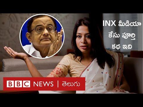 పిచిదంబరం అరెస్ట్: INX Media Case పూర్తి కథ ఇది – BBC News Telugu